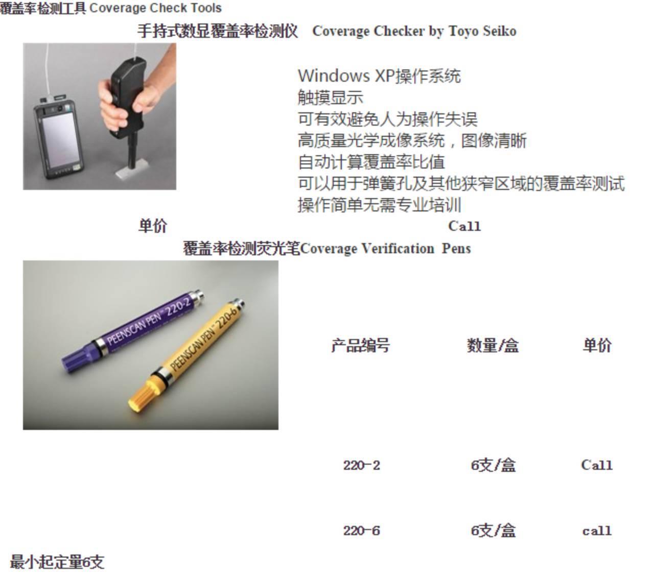 覆盖率检测仪和荧光追踪笔